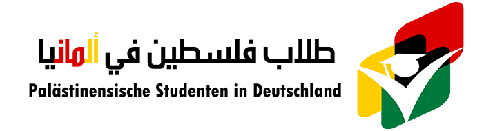 طلاب فلسطين في ألمانيا logo